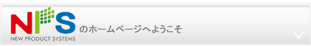 NPS日本のホームページへようこそ